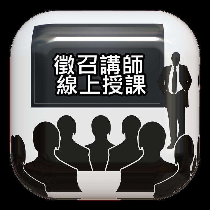 徵召講師button-892174_960_720.png