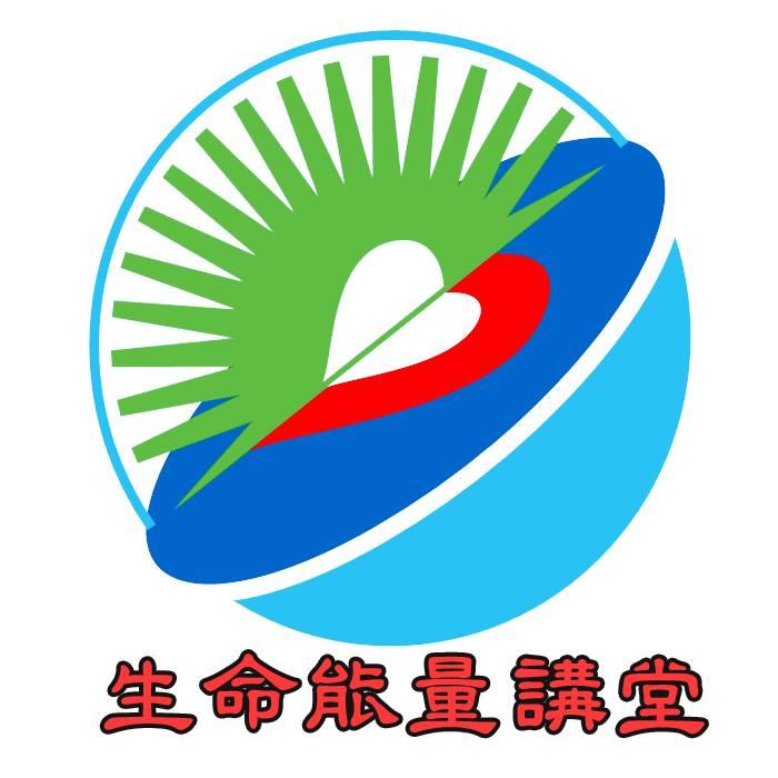logo 生命能量講堂 去背全