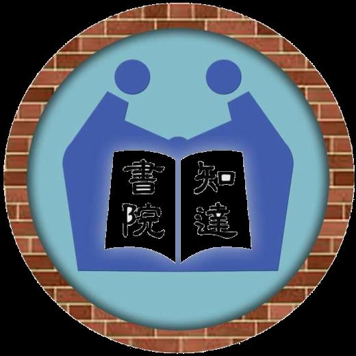 logo 知達書院 去背全