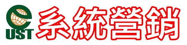 logo UST系統營銷 紅1 (2)