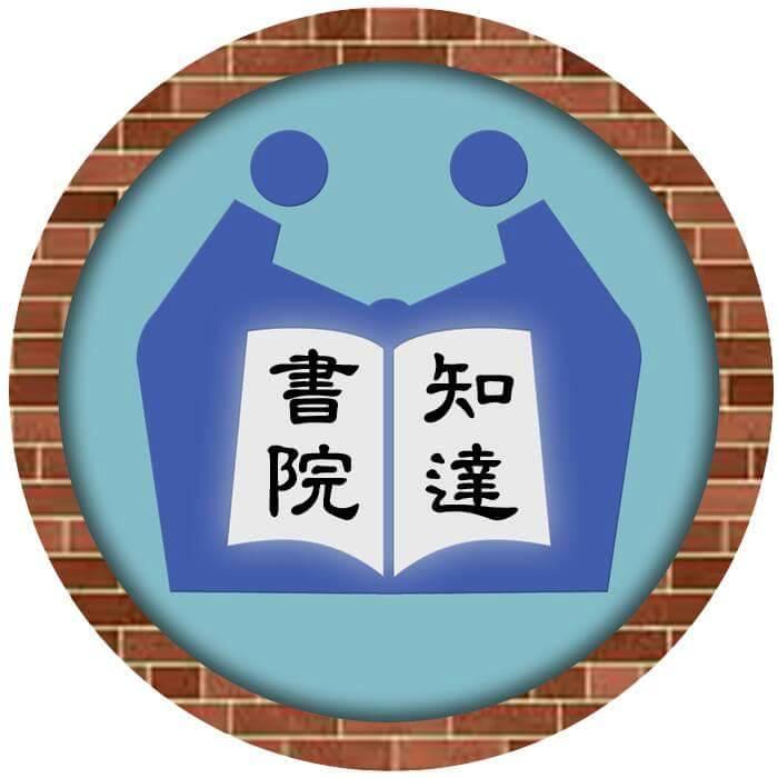 logo 知達書院 去背全1
